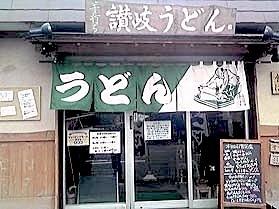 横浜讃岐1.jpg